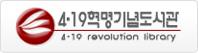 4.19혁명 기념도서관