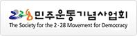 2.28 민주운동기념사업회
