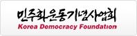 민주화운동기념사업회