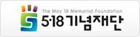 5..18 기념재단