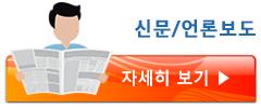 신문/언론보도 자세히 보기
